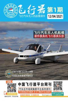 飞行器总站飞行器总站周刊第1期